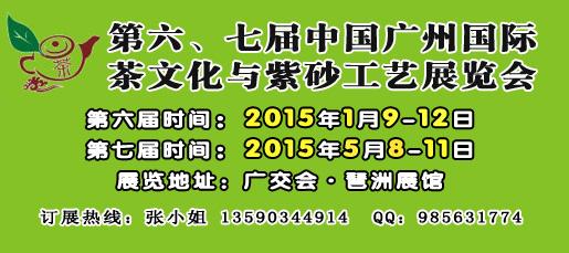 2015广州国际茶叶展(1月)