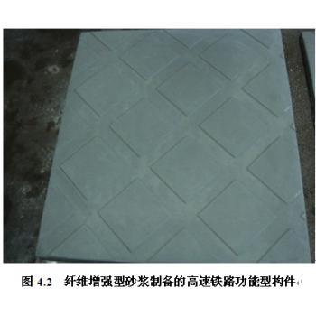 冶金渣高强结构材料