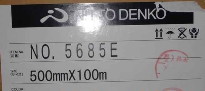 超低价供应日东No.5685E