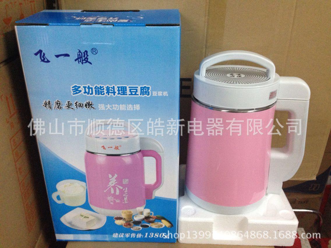 供应会销礼品豆腐机厂家质量问题1年换新机
