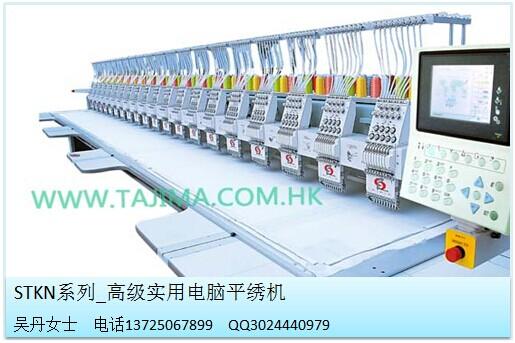 STKN系列_高级实用电脑平绣机