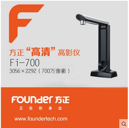 高拍仪Fi-700 A4幅面 700万像素高清拍摄仪