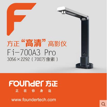 高拍仪Fi700A3 Pro 700万像素A3拍摄仪
