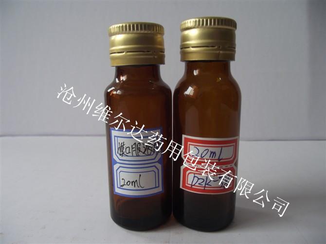 沧州维尔达制作的20ml模制口服液瓶