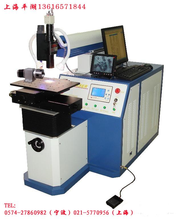 供应上海平湖自动化激光焊接机 金属焊接机