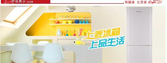 上海上菱冰箱维修上海上菱指定专修中心