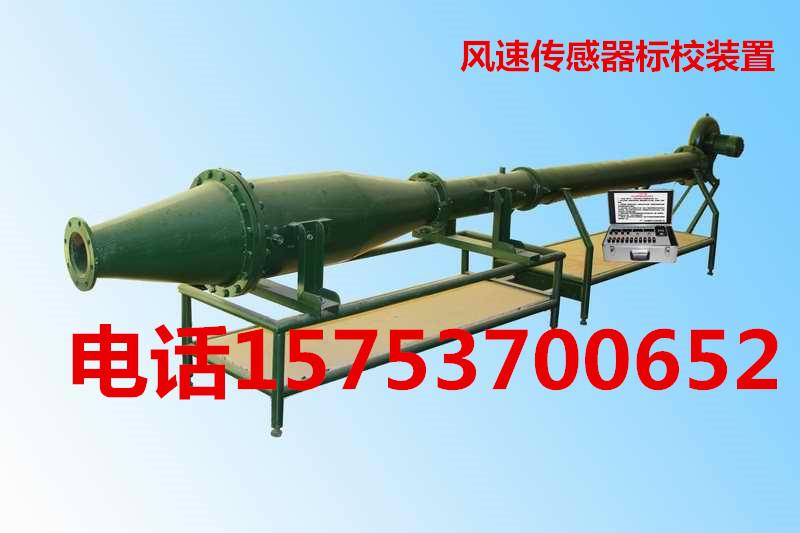 风速传感器标校装置