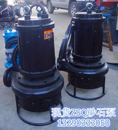潜水耐磨砂石泵、渣池清淤泵、搅拌泥沙泵