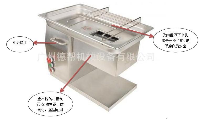 中山切肉机食堂多功能优质加工机械