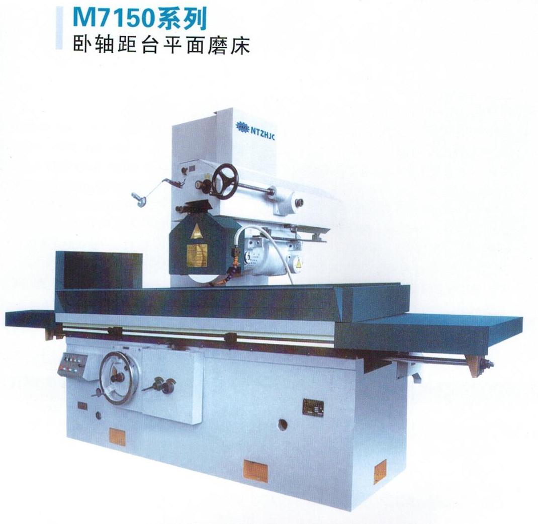 供应M7150系列卧轴距台平面磨床