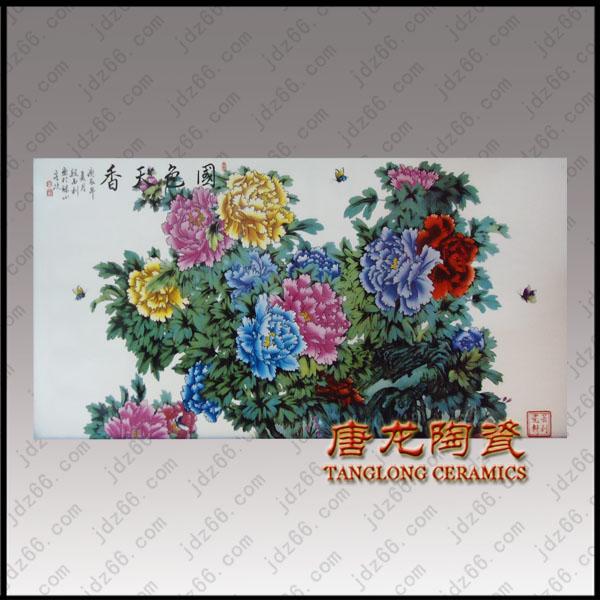 景德镇瓷板画厂