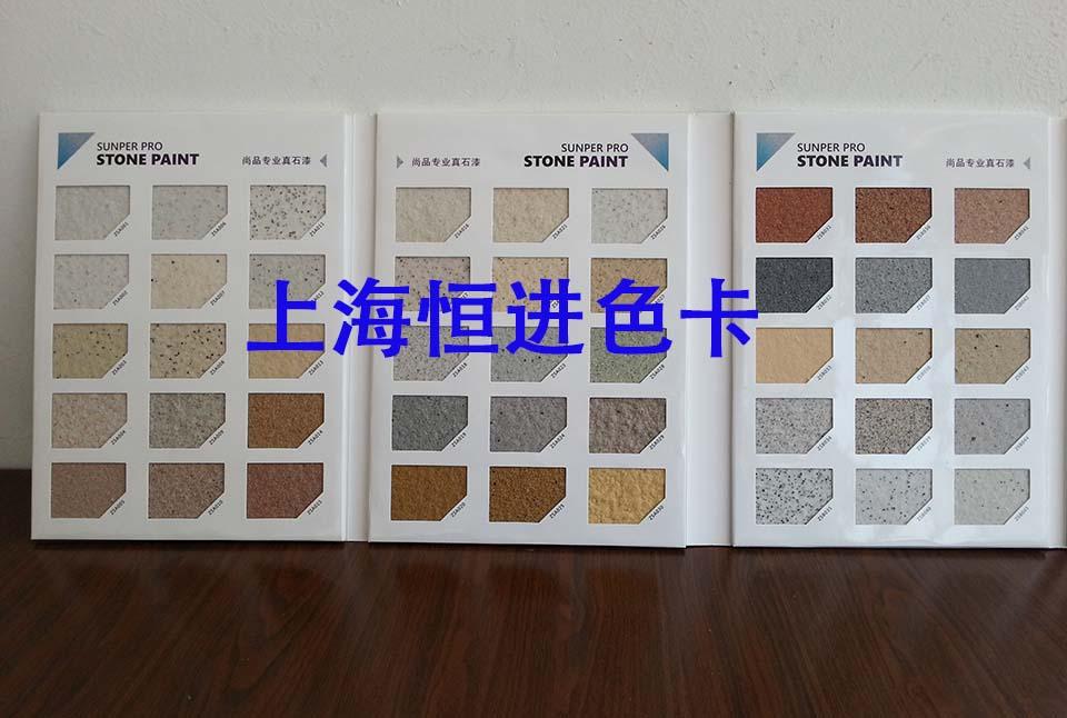 上海恒进真石漆色卡 上海恒进样板设计制作