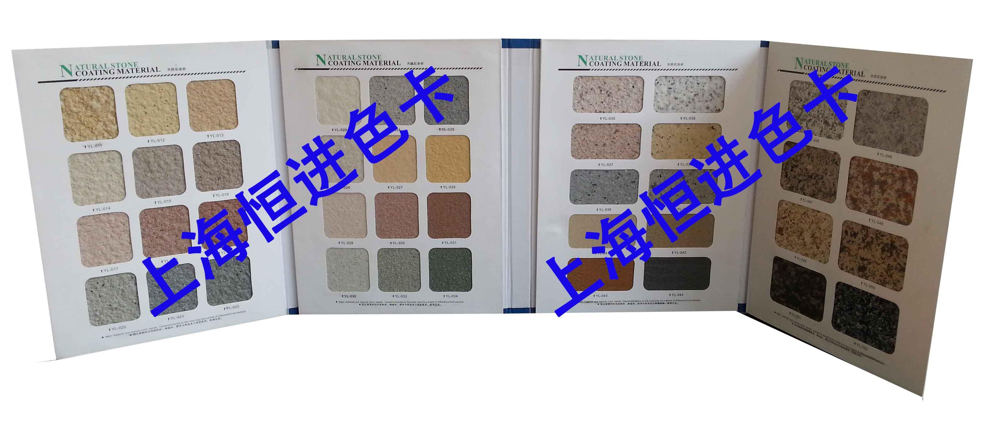 上海真石漆色卡制作 上海恒进样板设计制作