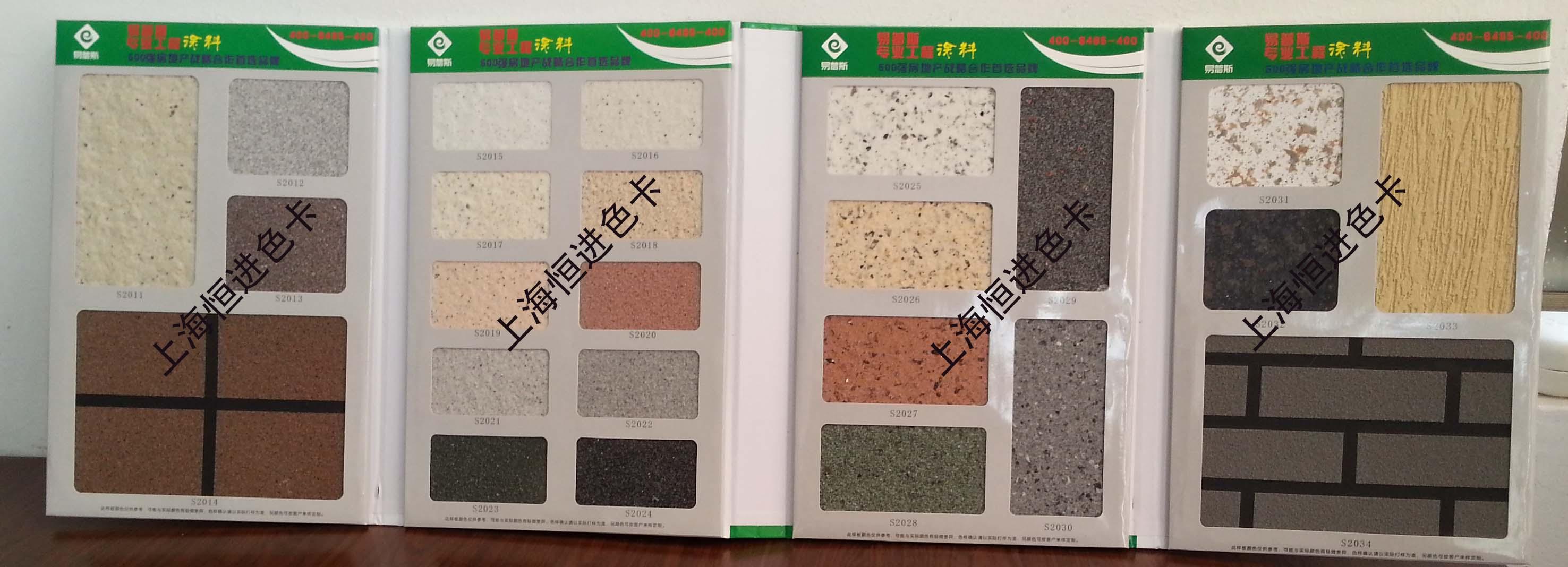 真石漆样板册定做 上海恒进样板设计制作