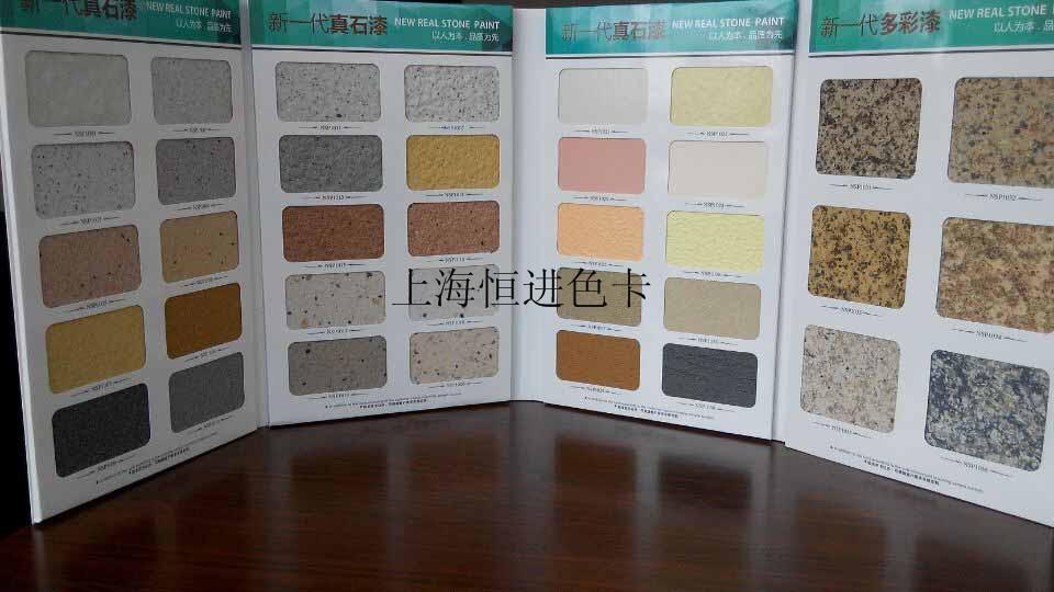 真石漆样板制作 上海恒进样板设计制作
