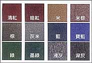 上海恒进地毯色卡 样板设计制作