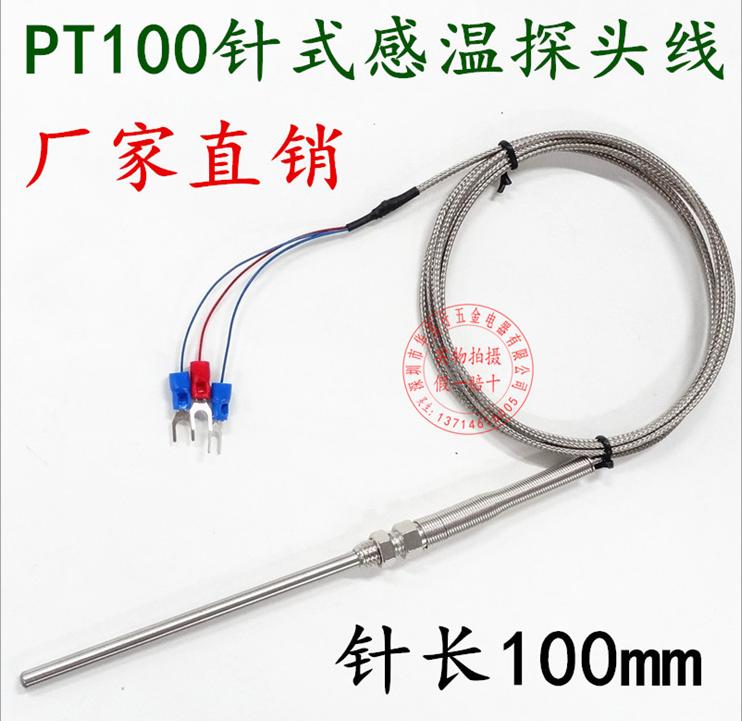 K型热电偶 探针50mm长 2分螺牙 5米 温控探头