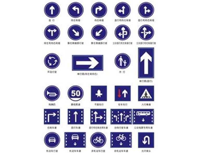 交通标识牌图解_交通标志图例图片