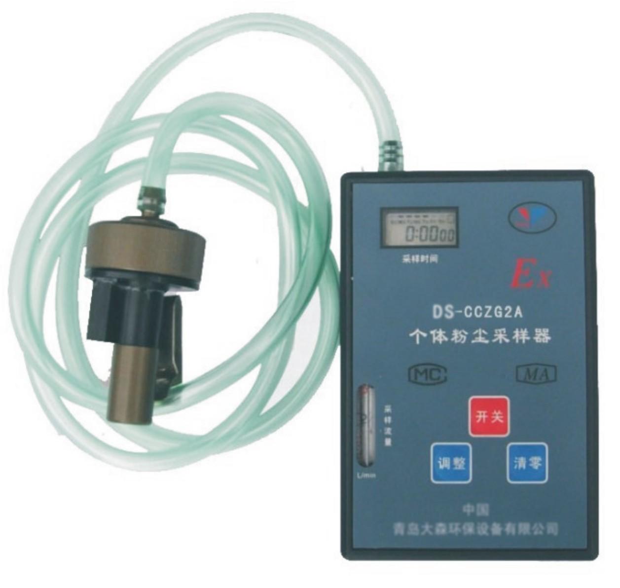 CCZG-2A个体粉尘采样器