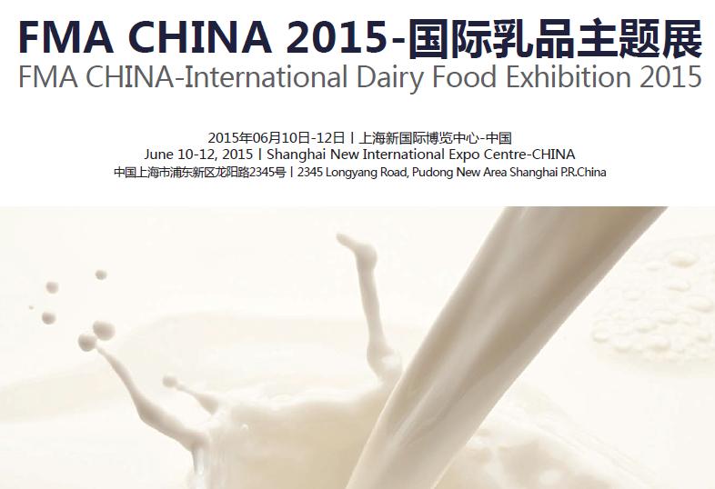 FMA CHINA 2015-国际乳品主题展