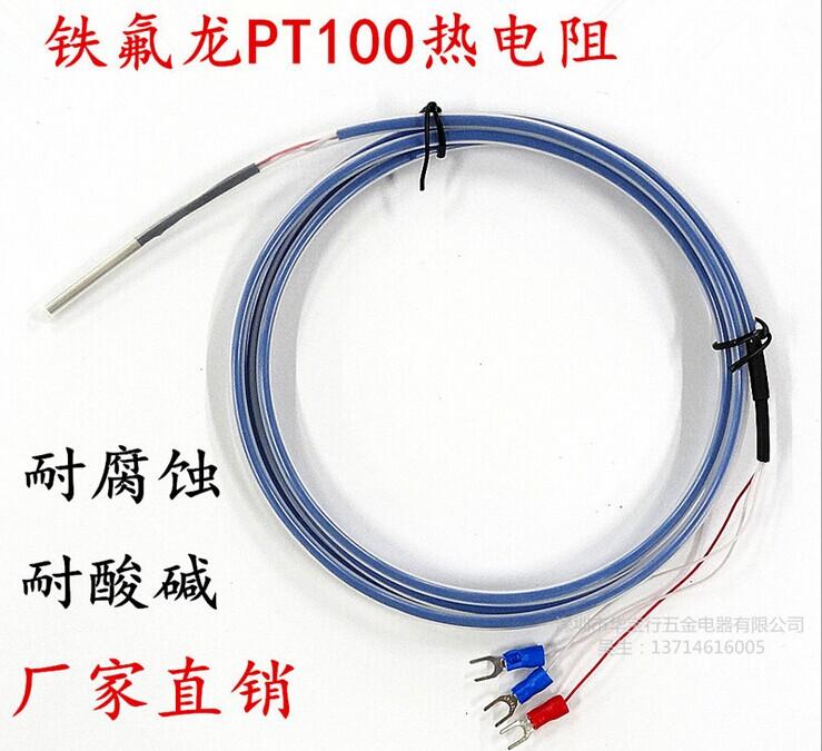 厂家直销PT100铁氟龙探头2米 感温探头线