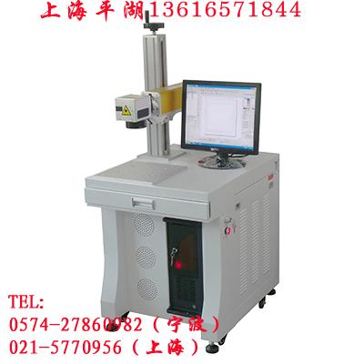 供应光纤激光打标机 温州光纤激光打标机