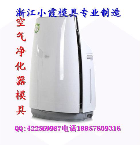 浙江空气净化器模具,生产制氧机模具