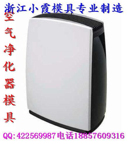 台州空气净化器模具,寻找氧气机模具