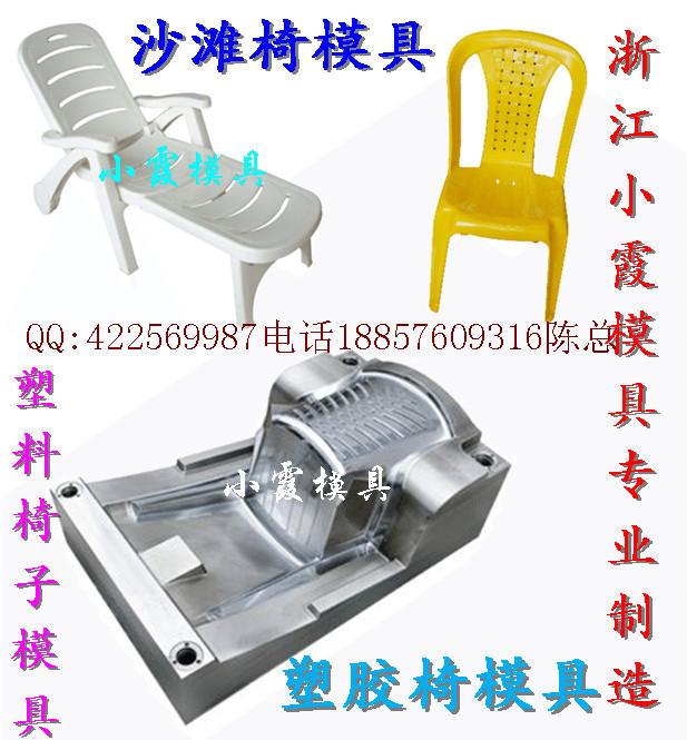 浙江塑料椅模具,小型椅子模具工厂