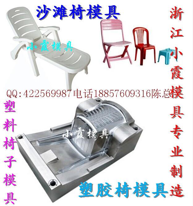 注塑模椅塑料模具,专业加工椅子模具工厂