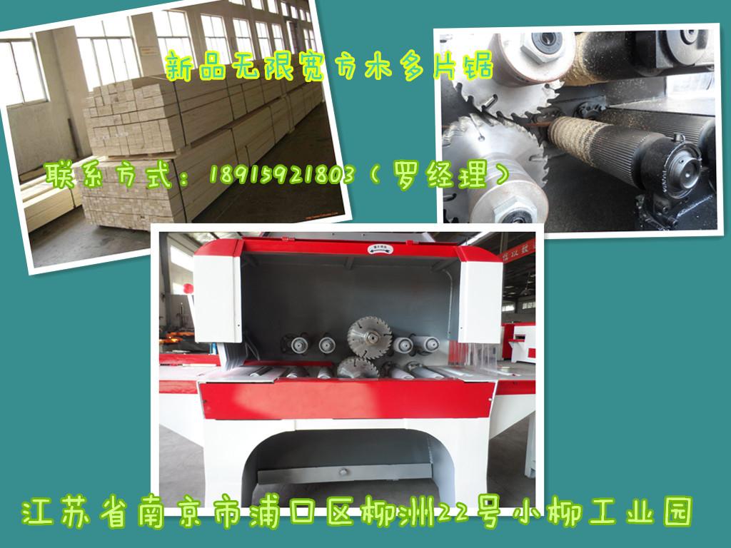 南京中旭方木多片锯与传统对比