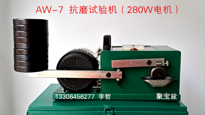 润滑磨损试验机,聚宝盆AW-7,价格优惠,