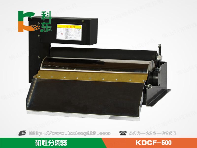 佛山磁性分离器|厂家直销KDCF-500|品质保证