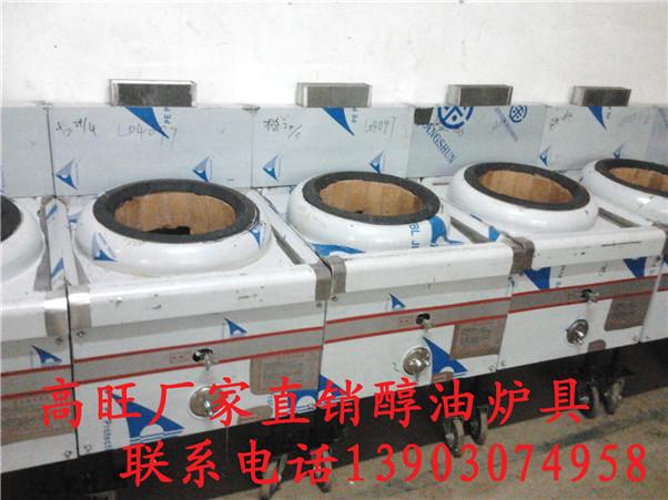 醇基燃料不锈钢炒炉生物醇油炒炉厂家热销