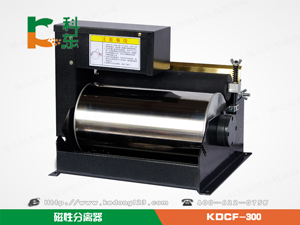 KDCF-300平面磨床磁性分离器|厂家直销