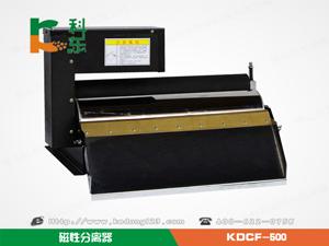 专业生产KDCF-500磁性分离器|厂家直销