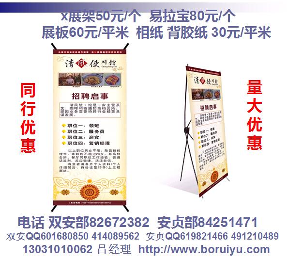 北京易拉宝制作价格北京易拉宝设计制作