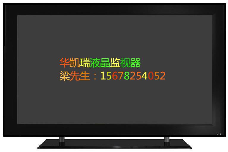 安徽55寸液晶监视器厂家直销 华凯瑞彩色监视器制造商报价