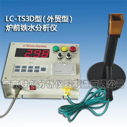 LC-TS3D型炉前铁水分析仪 碳硅分析仪