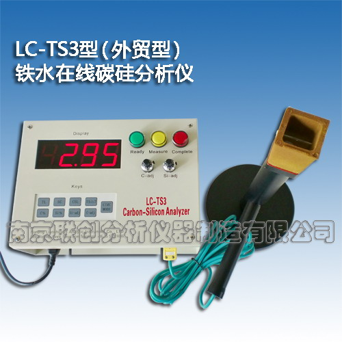LC-TS3型铁水在线碳硅分析仪 炉前分析仪