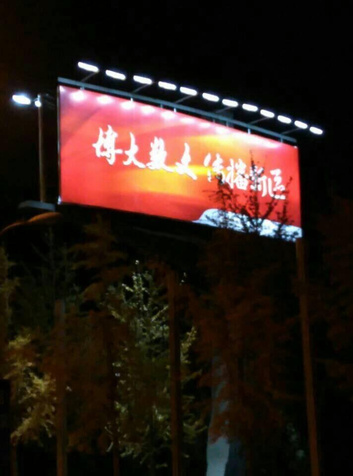 户外广告专用LED照明灯具