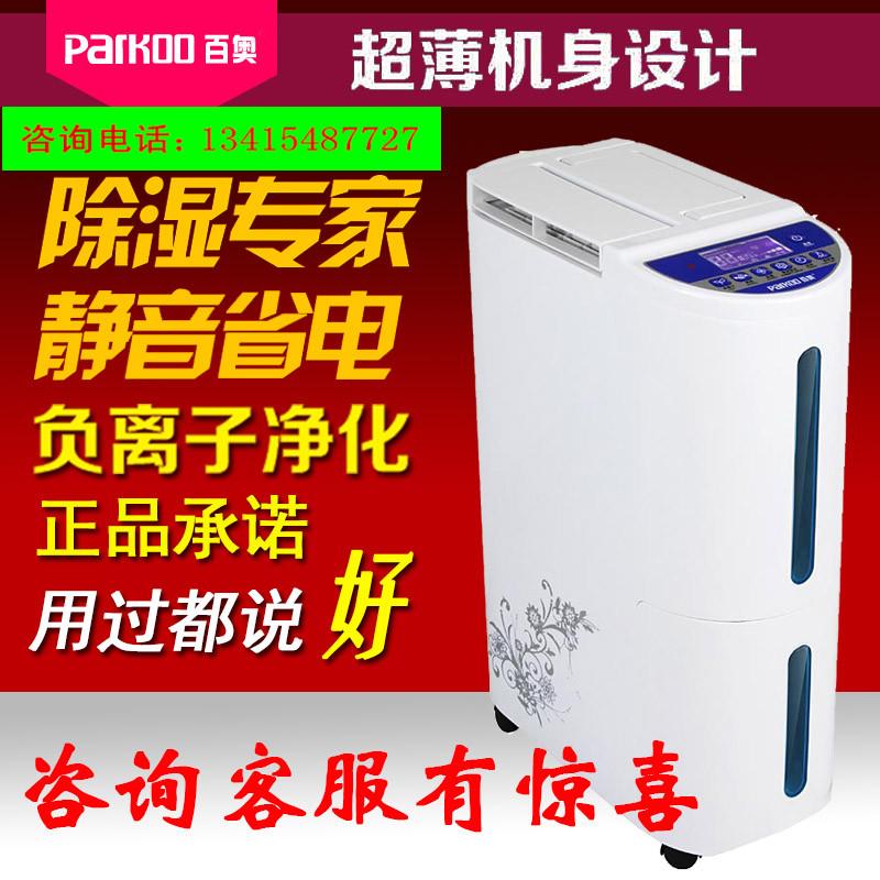 百奥除湿机PD260A