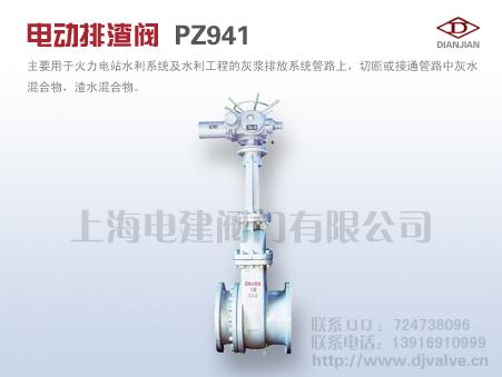电动排渣阀 PZ941