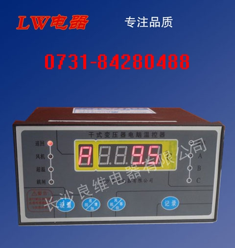 LD-B10-10DP干式变压器温控仪温控器