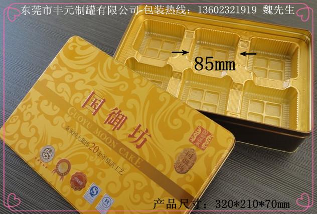上海月饼铁盒/上海月饼铁盒报价/设计/制罐/月饼铁盒厂家
