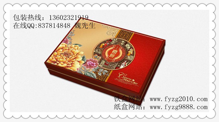 YF-丰元月饼铁罐,2011深圳月饼铁罐厂,月饼铁盒产品系列