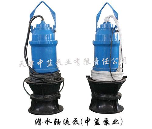 中蓝大流量高效率1800QZB-85潜水轴流泵