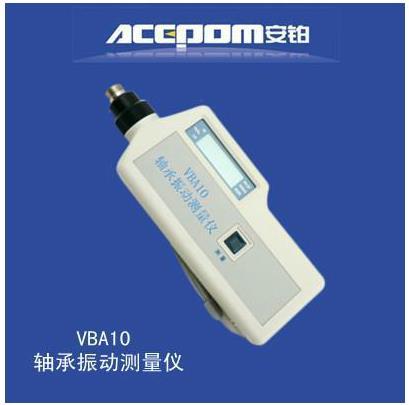 安铂轴承振动测量仪VBA-10江苏厂家