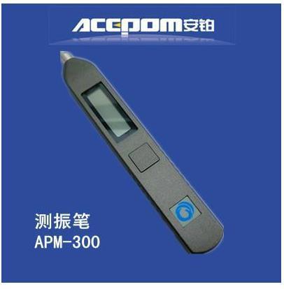 安铂可充电笔式测振仪APM-300厂家直销
