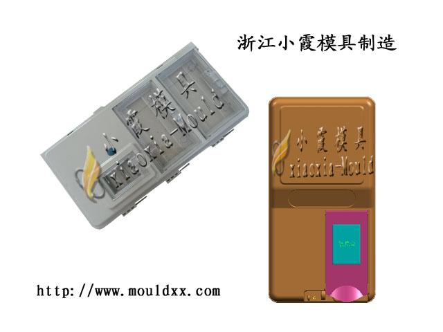 定做一套ABS注塑电表箱模具要多少钱